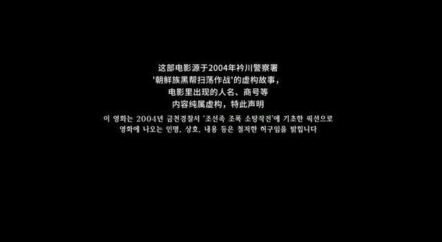 為什麼韓國所有黑幫都是中國朝鮮族?