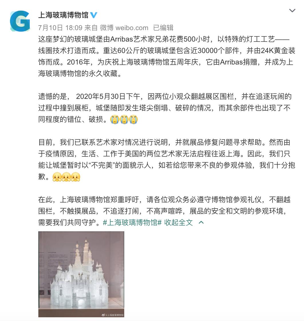 """""""夢幻玻璃城堡""""被熊孩子撞壞,價值45萬,手辦愛好者的""""痛"""""""