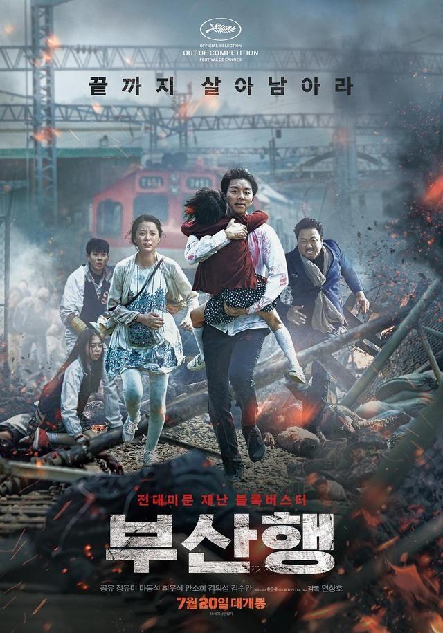 《釜山行2》破了韩国今年票房纪录,口碑却扑街了?
