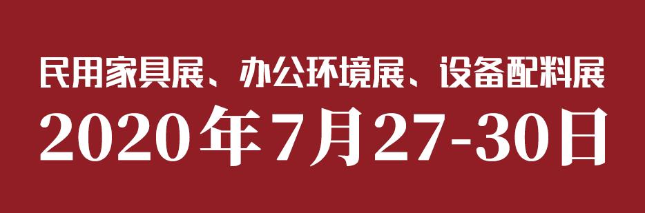CIFF廣州設計之春|開啟2020年中國設計第一展