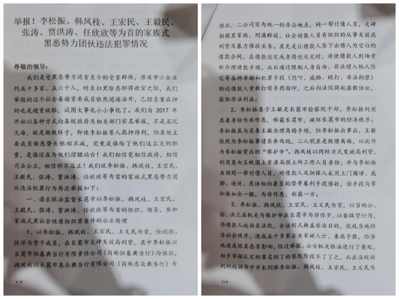 河南许昌:家族式黑恶势力团伙何时受到法律制裁?