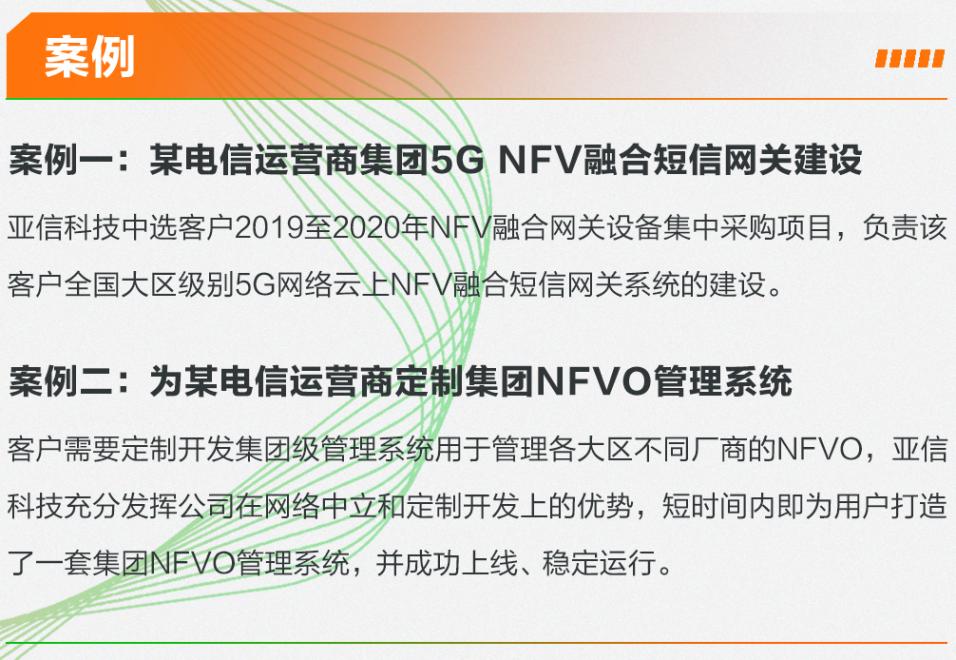 亚信科技NFV助力中国移动5G网络虚拟化