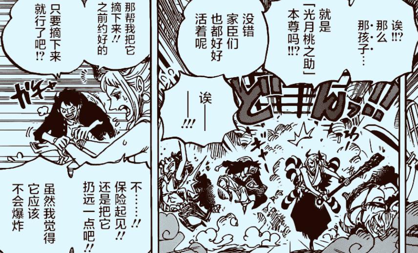 海賊王986話︰大和加入草帽海賊團的職務,索隆和山治地位都不保