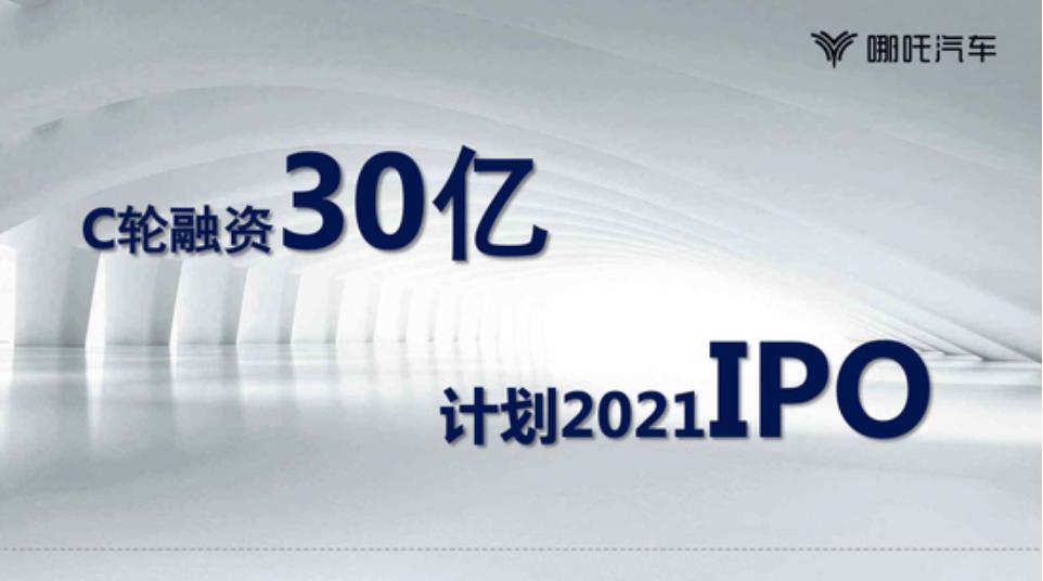小鵬接棒理想IPO,後面誰來接棒?