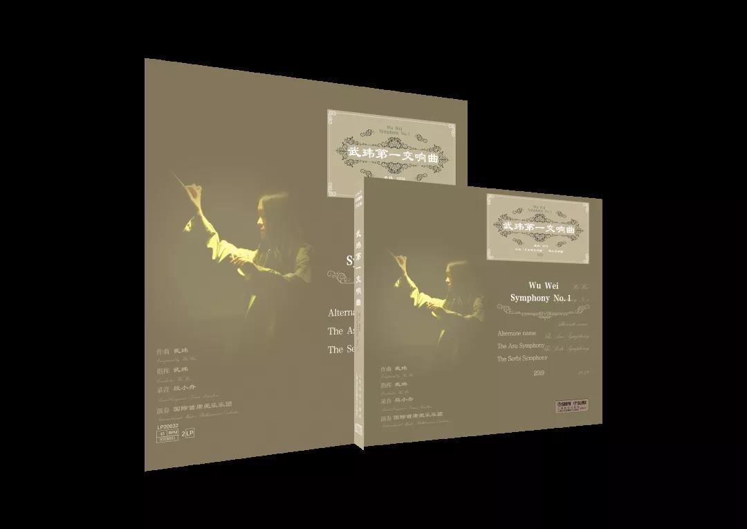《武玮第一交响曲》出版 以声音艺术为日出之地著史
