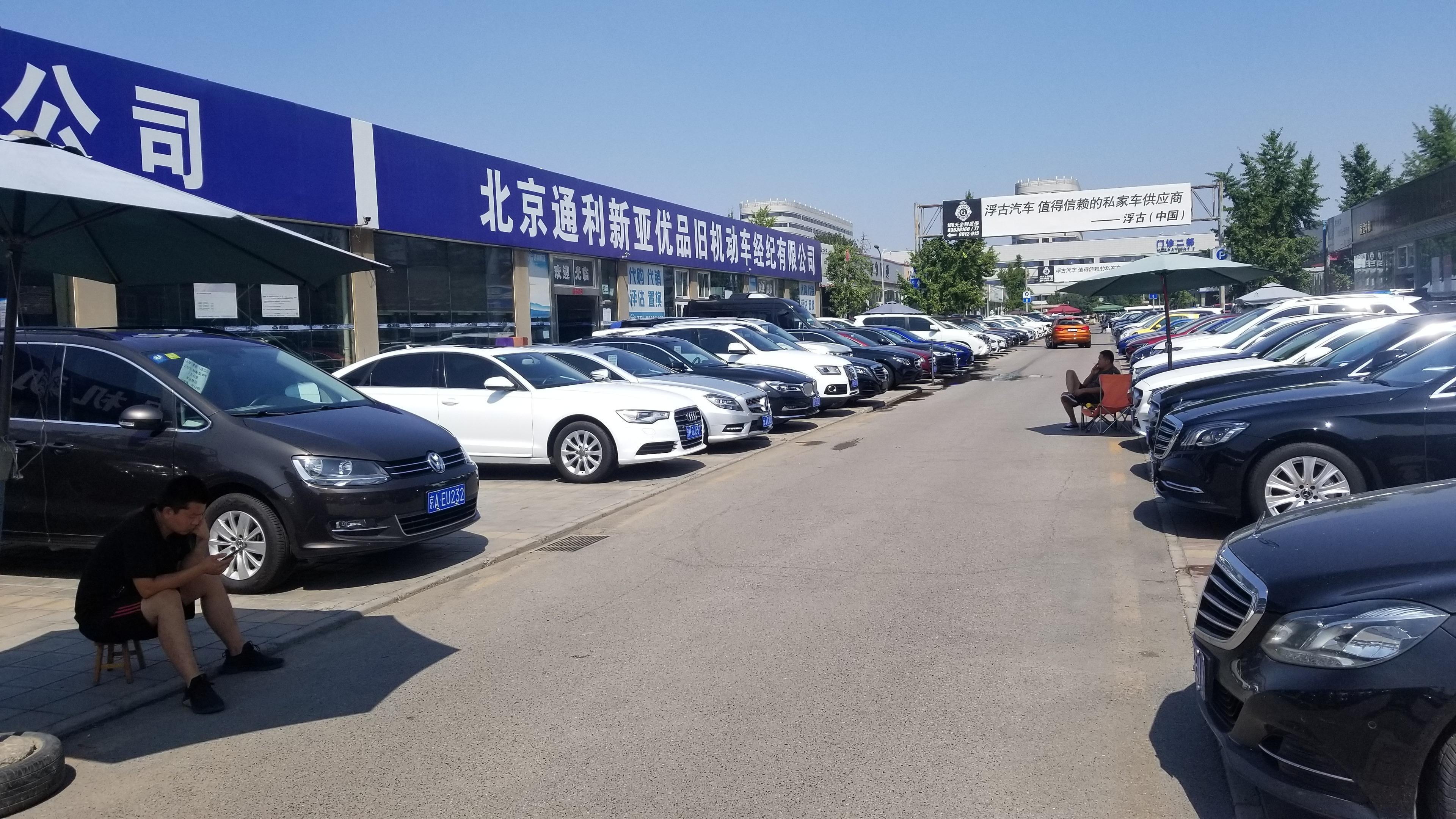 北京疫情降至三級後,花鄉二手車市交易量仍堪憂,有車商7月僅賣5輛車