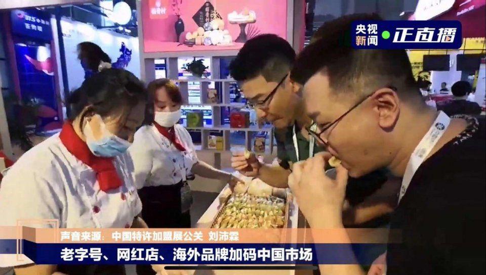 新闻速递苏州稻香村特装参展第57届中国特许加盟展 被央视报道