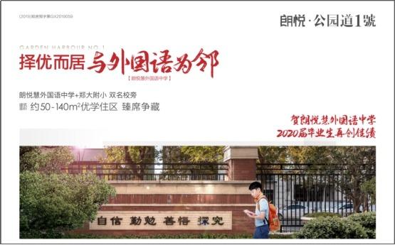 2020郑州中考落幕:朗悦慧外国语中学缘何成家长新宠?