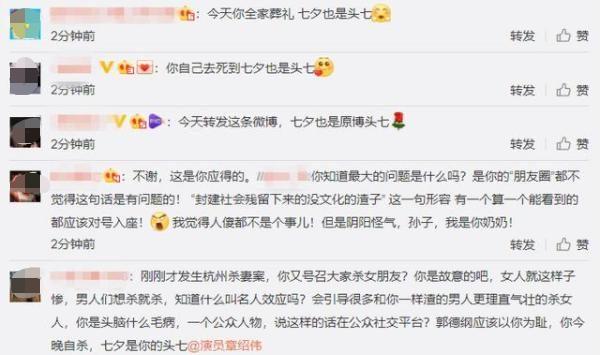 """德雲社章紹偉為""""殺死女朋友""""言論道歉,卻被扒曾教唆打女朋友"""