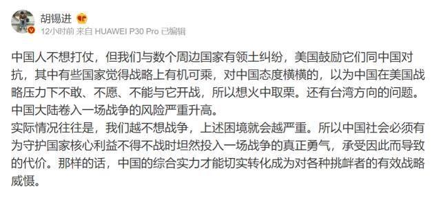 胡錫進︰做到這5點,中國在不得不戰時可放手一戰