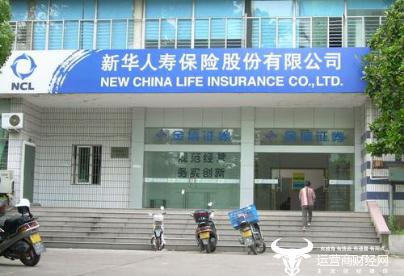 客户被银行推荐买新华人寿分红险 到期傻眼还没银行存款利息高