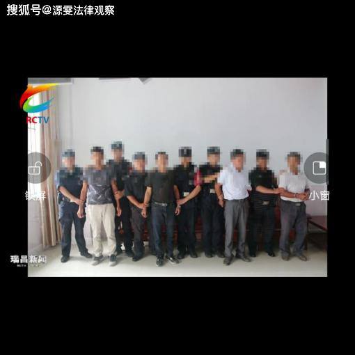 江西瑞昌:检方指控涉恶 法院判决否定