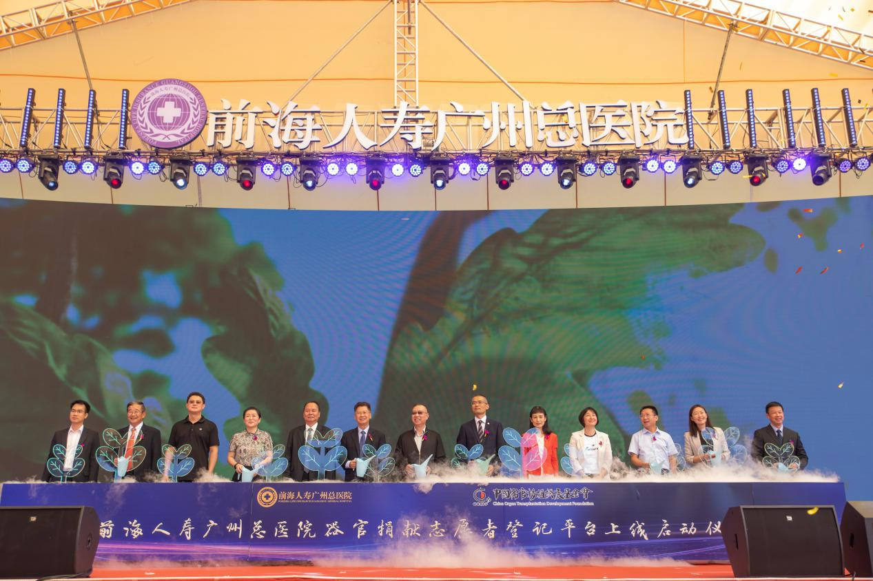 广东省首家接入「施予受」器官捐献志愿者登记平台的社会办医医院