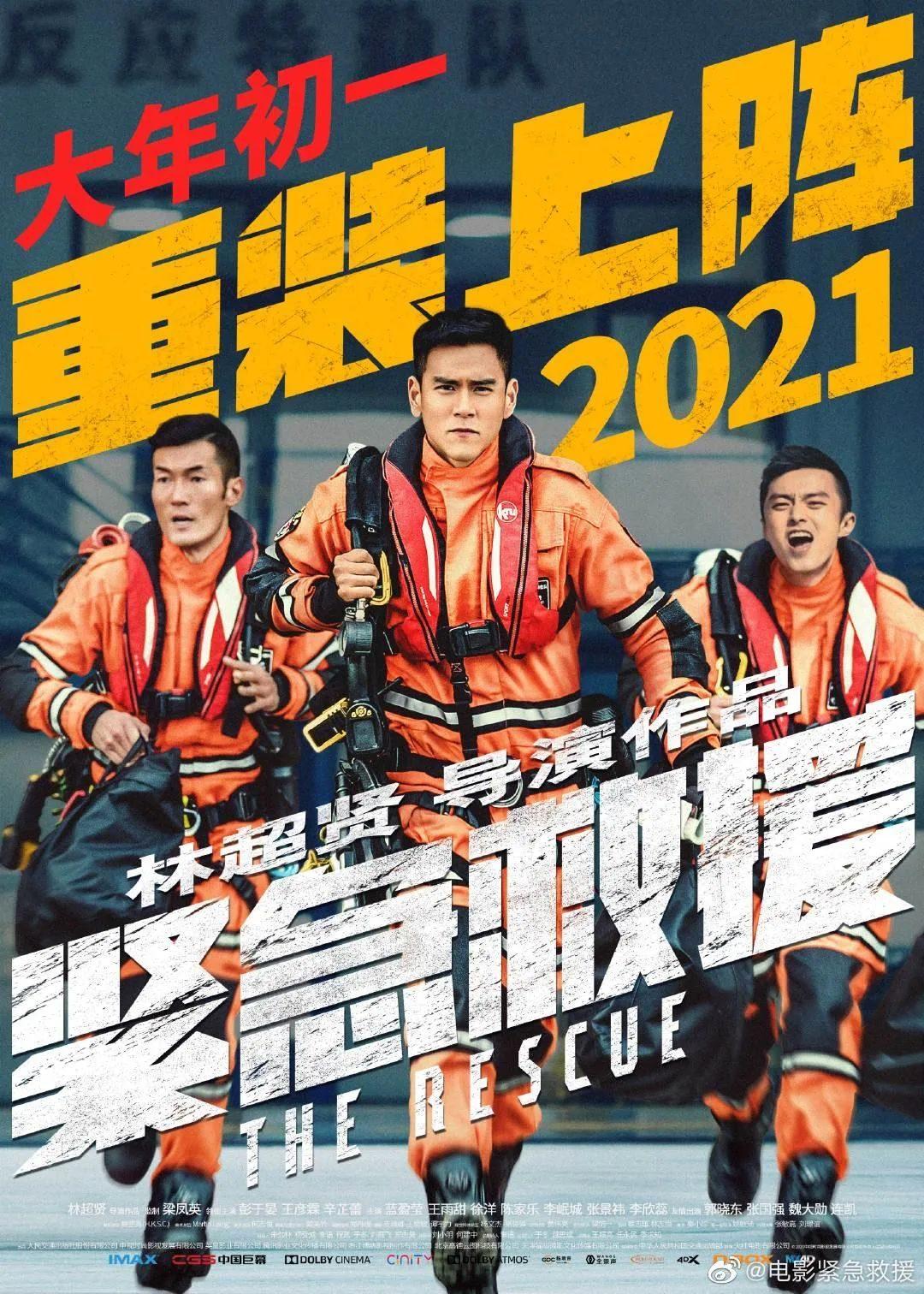 《緊急救援》《人潮洶涌》定檔!9片搶佔2021春節檔