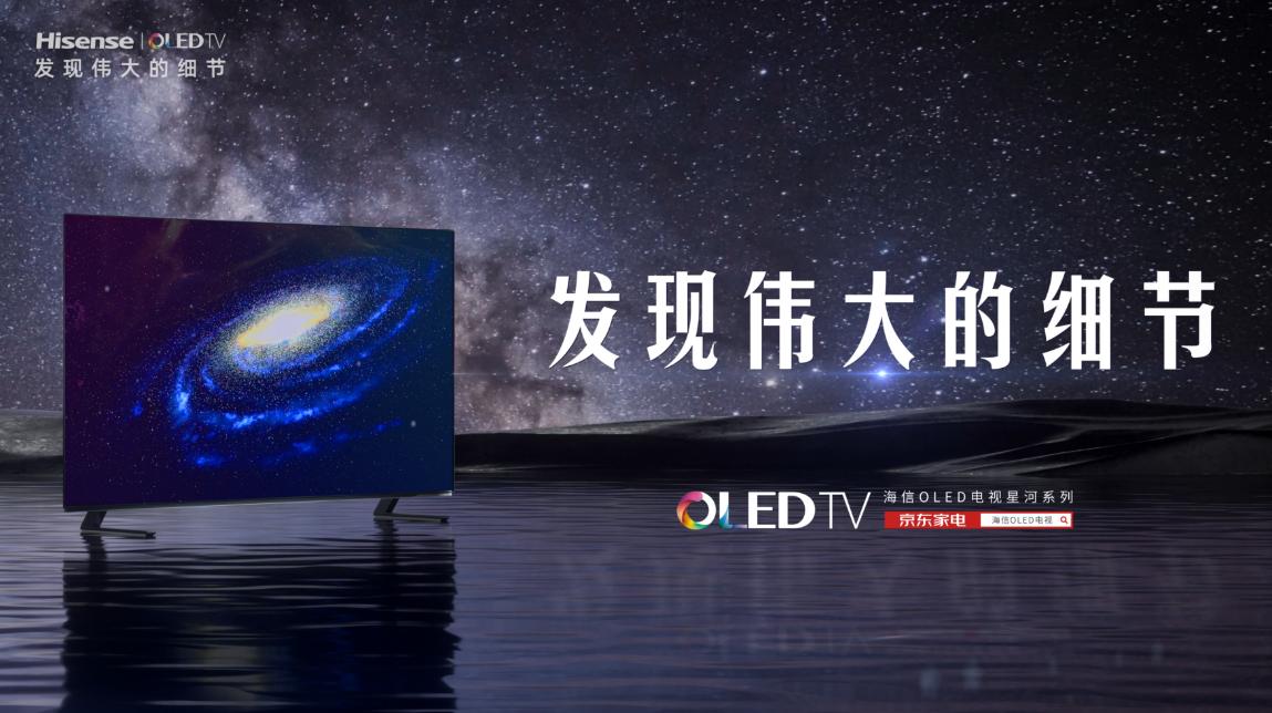 IMAX增强版原彩影音 海信星河系列OLED新品上市