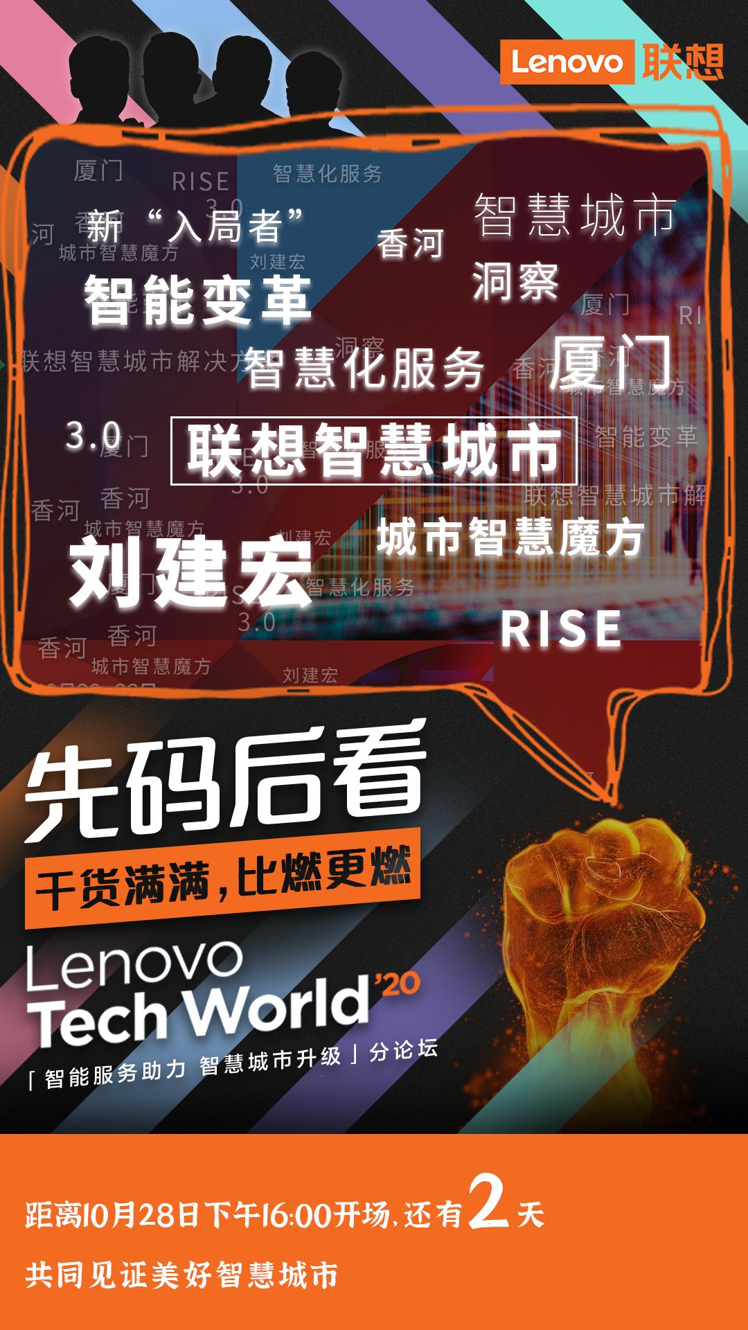 """创新科技大会""""城市智慧魔方""""来了 看联想如何""""玩转""""城市?"""