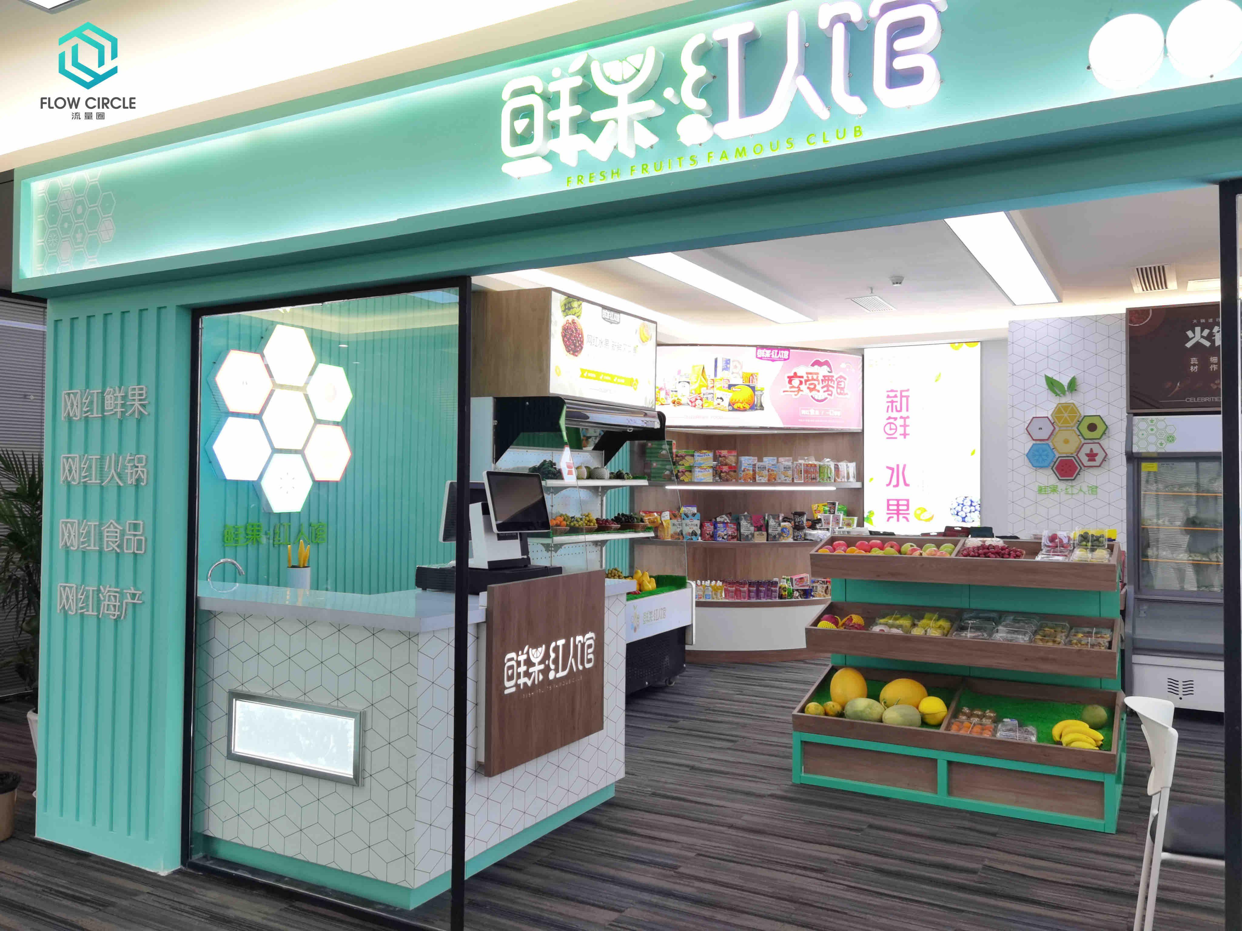 区块链新实体社区连锁品牌---鲜果·红人馆展厅正式落成