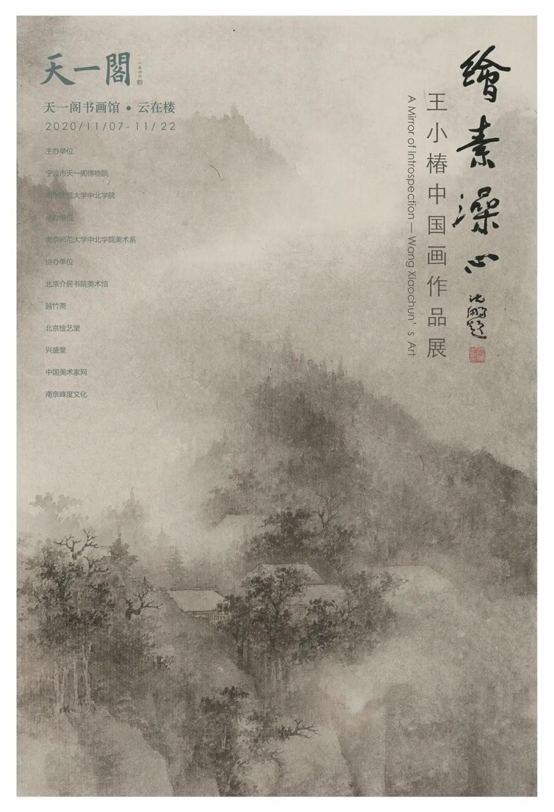 绘素澡心·天一阁—王小椿中国画作品展即将开幕