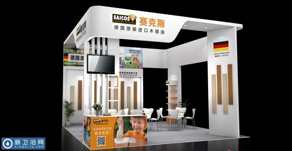 德国Saicos赛克斯木蜡油第三次受邀参加第三届中国国际进口博览会