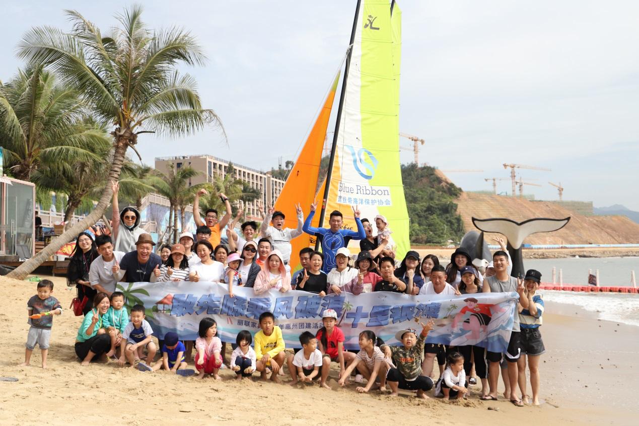 丽联家具相聚惠州十里银滩:在欢乐中理解团队协作的重要性