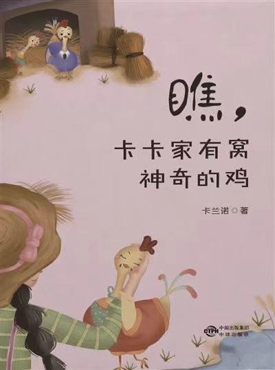 《瞧,卡卡家那窩神奇的雞》新書發布會暨卡卡杭州文學周完美收官