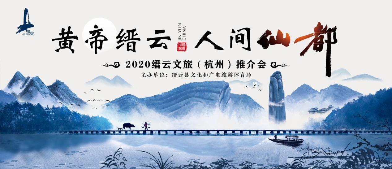 探寻人间仙都 邂逅诗和远方——2020缙云文旅(杭州)推介会即将启动