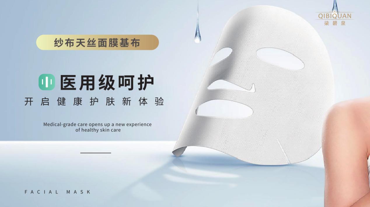 柒碧泉全新创研 | 防污染防衰面膜,让肌肤不再惧怕外界侵袭!