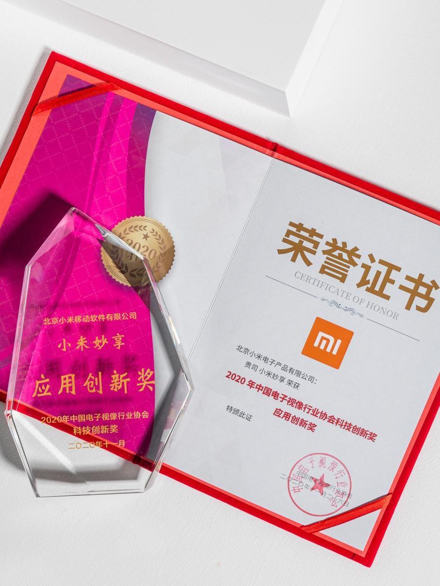 技术实力获认可 小米荣获中国音视频产业大会三大奖项