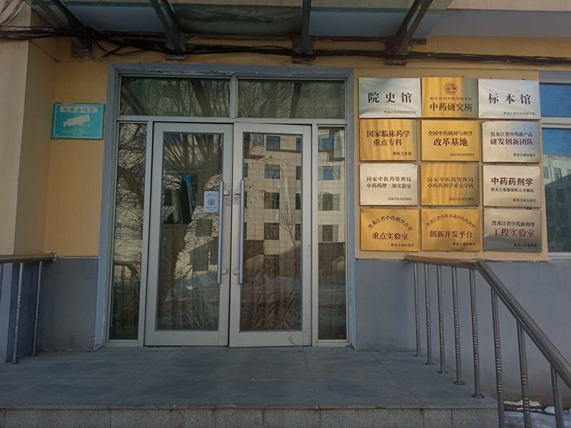 黑龙江中医药科学院