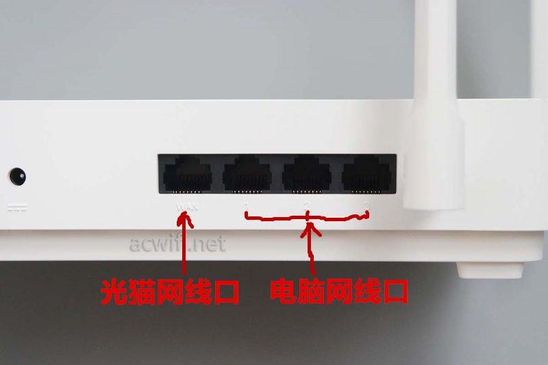 小米Redmi AX6双千兆WiFi6无线路由器设置图文教程(图3)