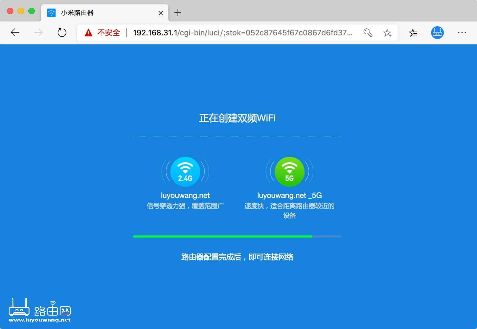 小米Redmi AX6双千兆WiFi6无线路由器设置图文教程(图8)