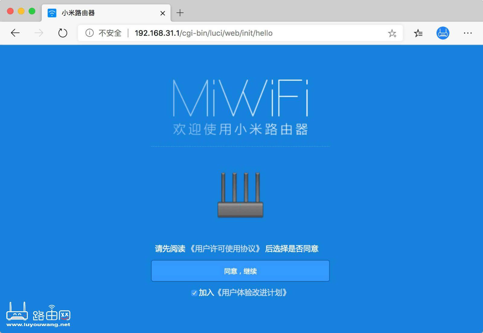 小米Redmi AX6双千兆WiFi6无线路由器设置图文教程(图5)