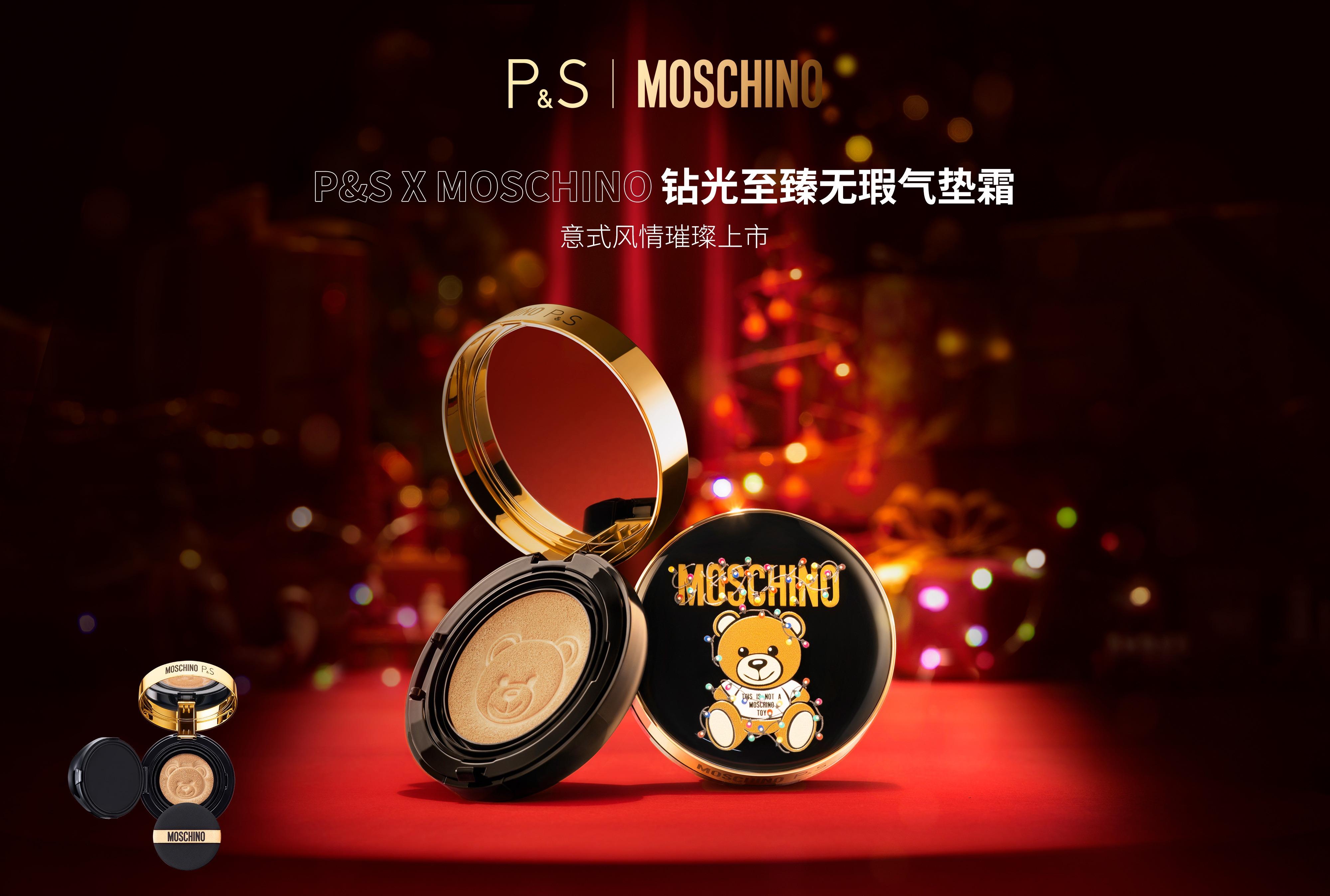 P&S x MOSCHINO 钻光至臻无瑕气垫霜全球限量发售