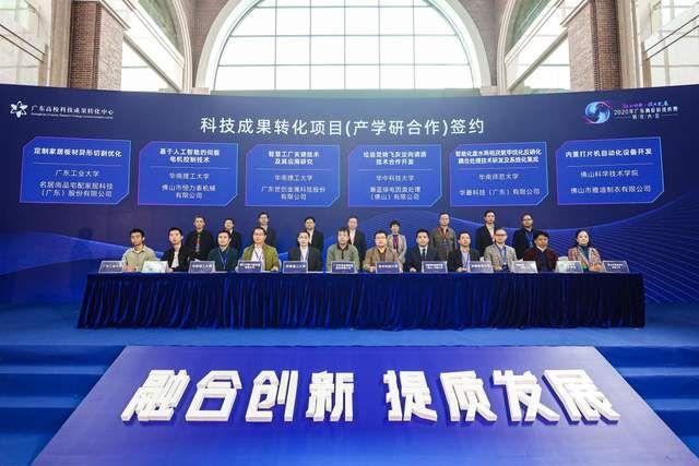 2020广东高校科技成果转化大会助推科技应用驶入快车道