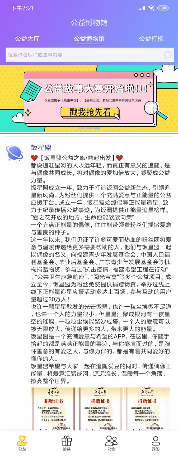 """饭星盟携手能量中国、厦视三套举办""""我们的公益故事""""大赛!"""