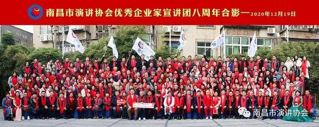 南昌市演讲协会优秀企业家宣讲团成立八周年庆典活动