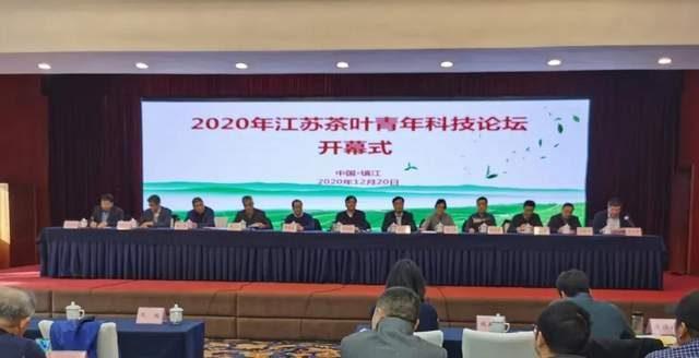 2020年江苏省茶叶学会年会暨青年科技论坛在镇江圆满召开!