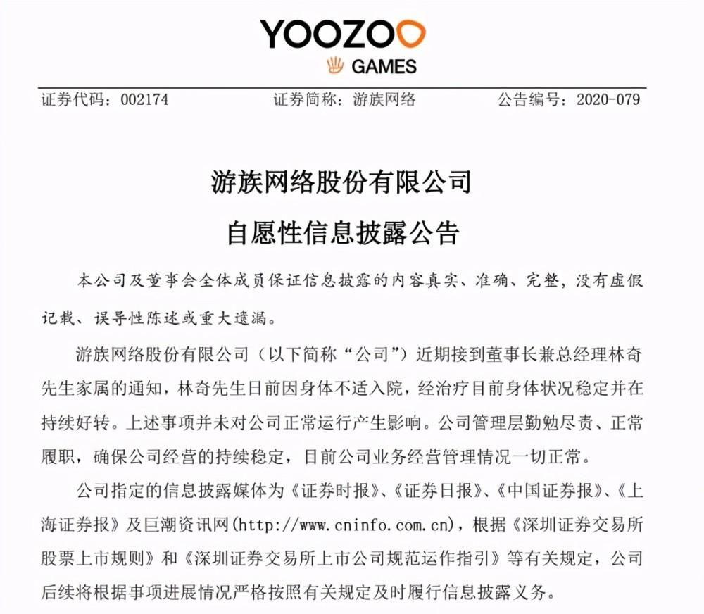 实控人被投毒,游族网络上演罗生门-新经济