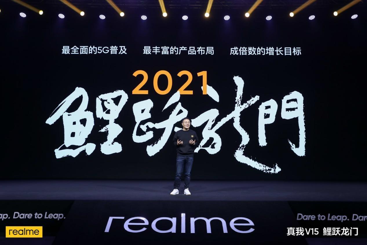 realme真我V15国潮锦鲤手机发布,携《国家宝藏》IP筑开年之作