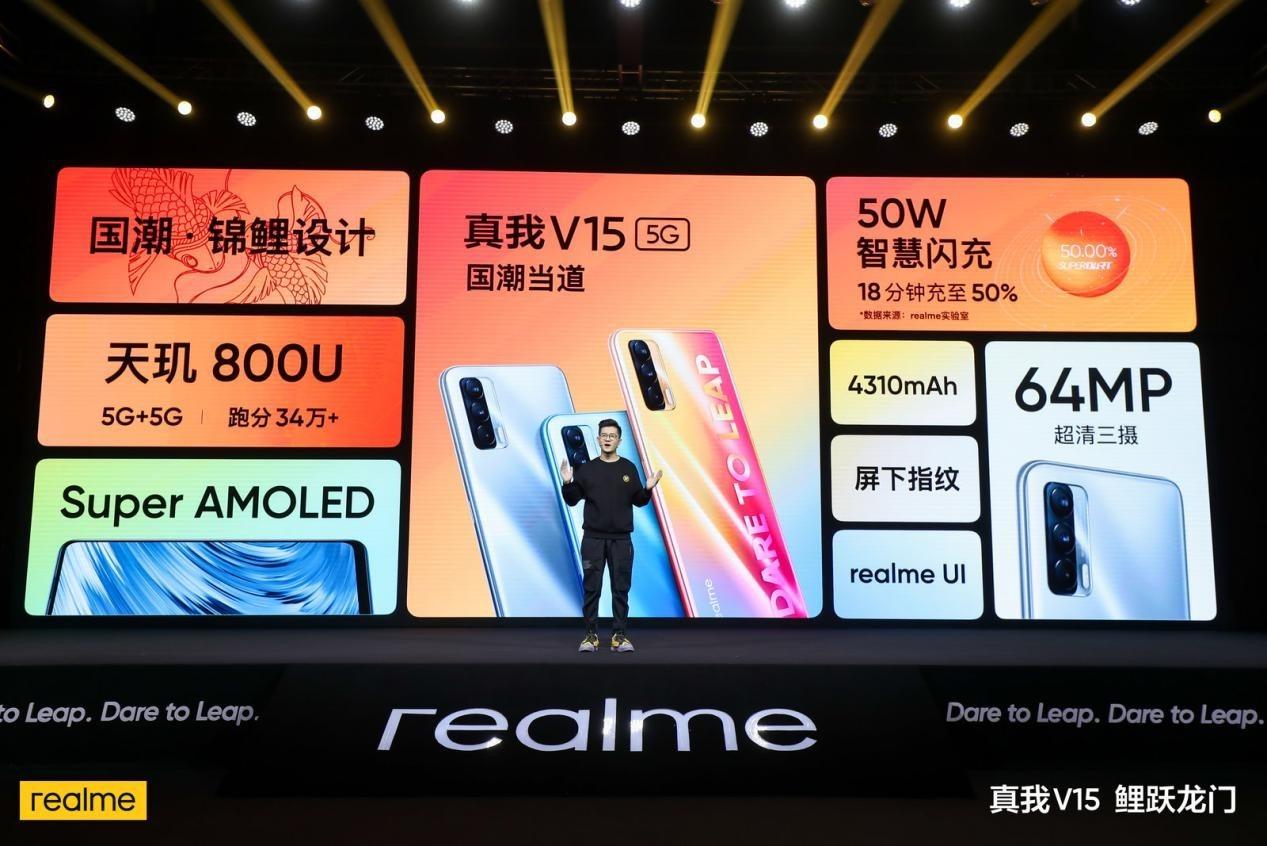 realme真我V15国潮锦鲤手机发布,携《国家宝藏》IP筑开年之作-最极客