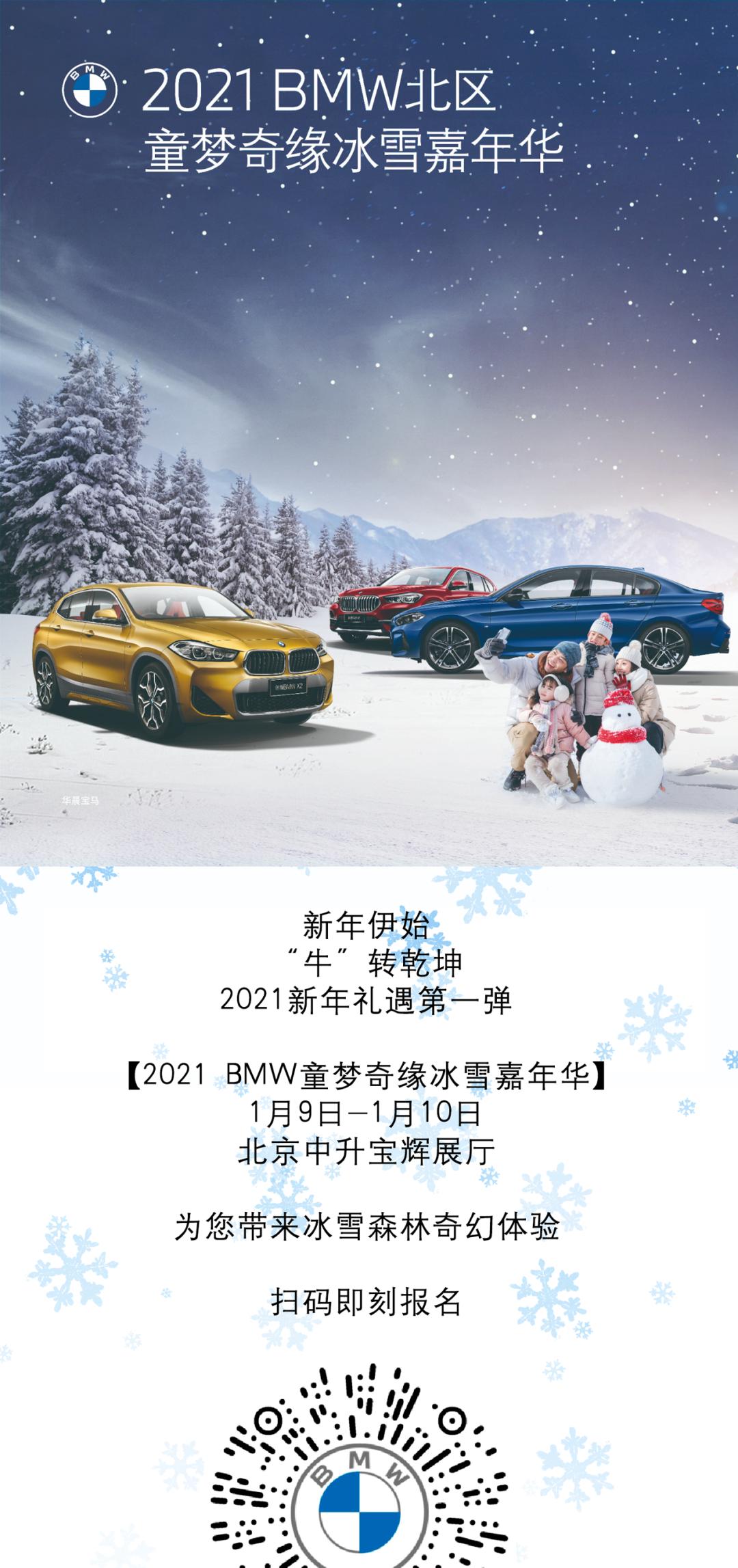 开启2021 BMW北区童梦奇缘冰雪嘉年华