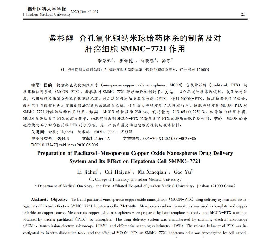 紫杉醇-介孔氧化铜纳米球给药的制备及对肝癌细胞SMMC-7721作用(图1)
