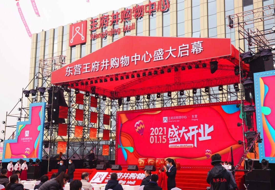 星动能业务落地东营王府井购物中心,场景营销空间创新升级