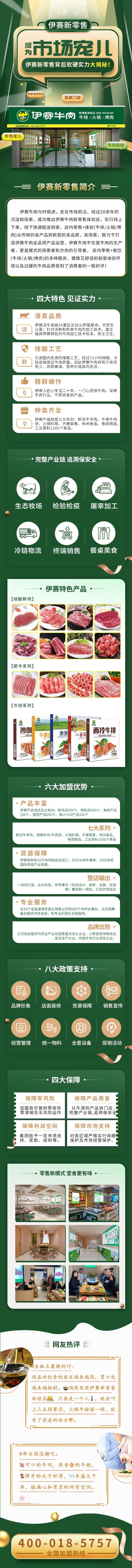 """伊赛牛肉新零售成""""市场宠儿"""",背后软硬实力大揭秘"""