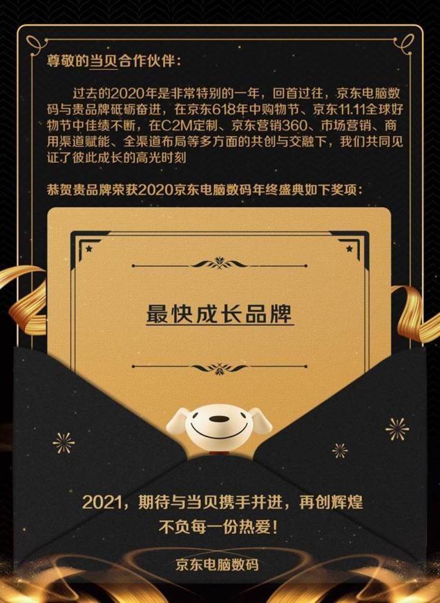 """当贝荣获2020京东电脑数码年终盛典——""""最快成长品牌"""""""