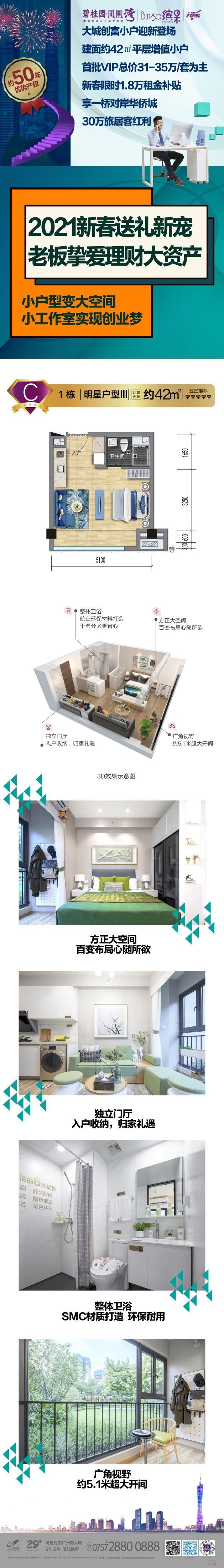 广州南标杆大城配套再升级!碧桂园·凤凰湾业主楼巴正式开通!