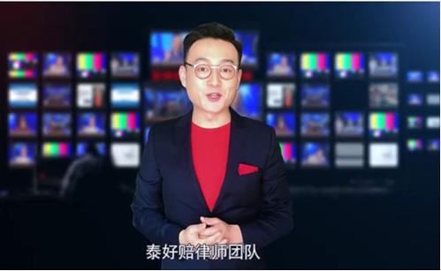 央视著名主持韩非助力泰好赔律师团队(图2)