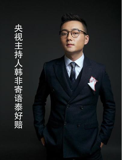 央视著名主持韩非助力泰好赔律师团队(图1)