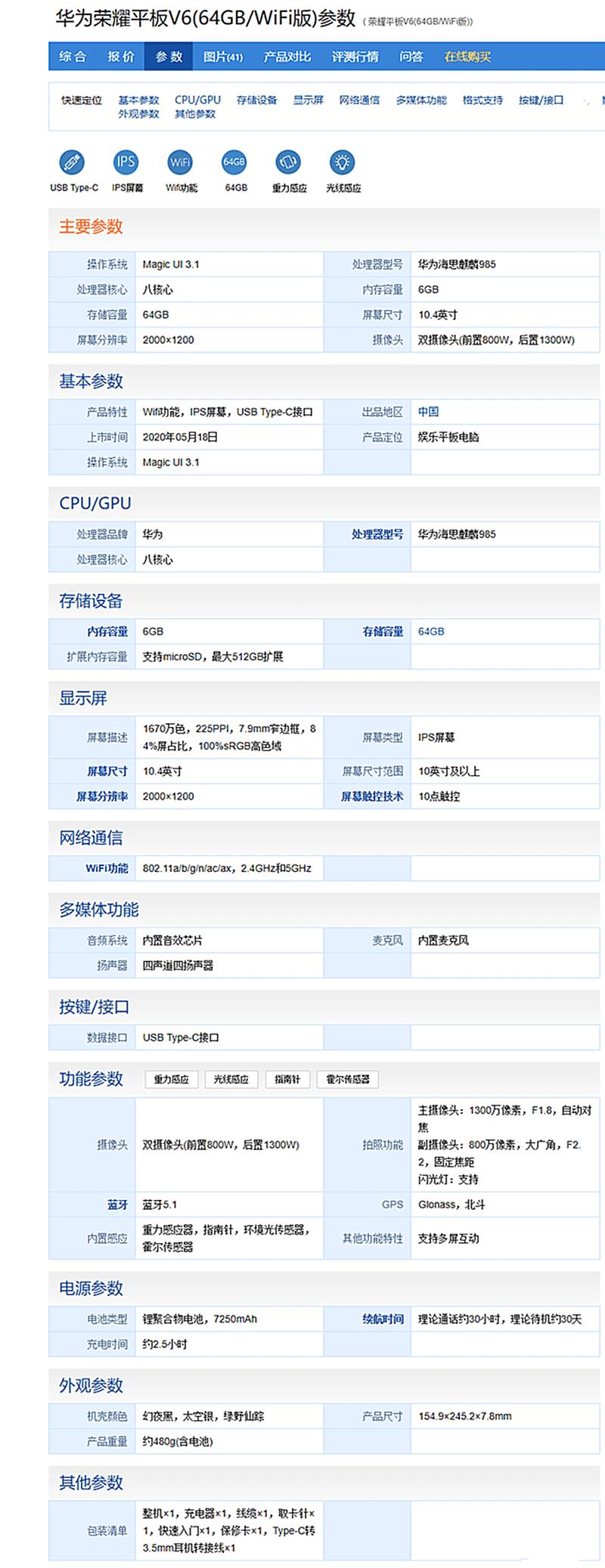 围观!2000到四千元平板,2021年最实用的三款平板电脑精准推荐(图2)