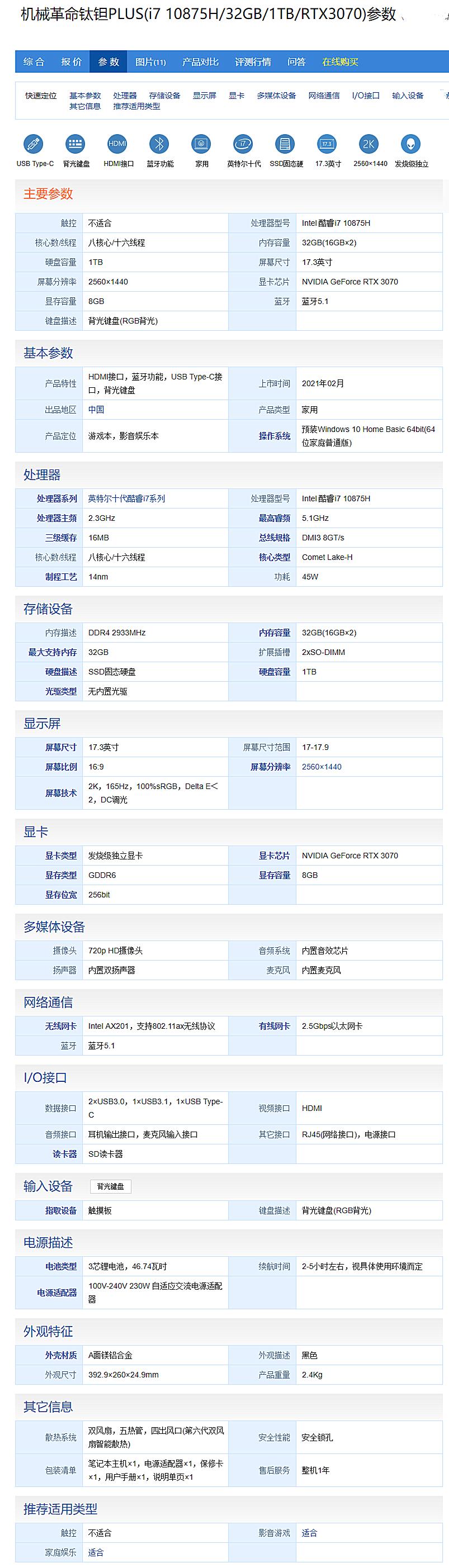 目前搭载发烧级RTX3070显卡的笔记本电脑,性价比最高的就这三款(图1)